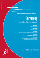 【アンサンブル 楽譜】5人の打楽器奏者のための「セレモニー」【打楽器5重奏】