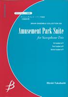 【アンサンブル 楽譜】アミューズメント・パーク組曲【サクソフォーン3重奏】