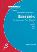 【アンサンブル 楽譜】ラ~メン・ヌードルズ【ユーフォニアム・テューバ4重奏】