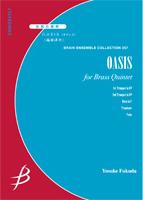 【アンサンブル 楽譜】OASIS(オアシス)【金管5重奏】