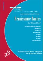 【アンサンブル 楽譜】ルネサンス舞曲集【金管8重奏】
