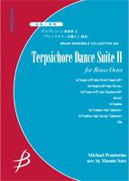 【アンサンブル 楽譜】テルプシコーレ舞曲集II【金管8重奏】