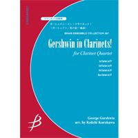 【アンサンブル 楽譜】 ガーシュイン・イン・クラリネット!【クラリネット4重奏】