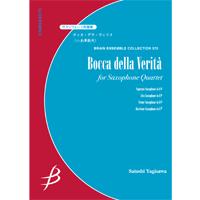 【アンサンブル 楽譜】ボッカ・デラ・ヴェリタ【サクソフォーン4重奏】