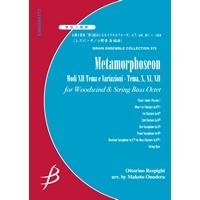 【アンサンブル 楽譜】主題と変奏「第12旋法によるメタモルフォーゼ」より 主題、第10、11、12変奏【管弦8重奏】