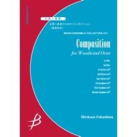 【アンサンブル 楽譜】木管八重奏のためのコンポジション【木管8重奏】