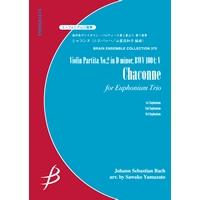 【アンサンブル 楽譜】無伴奏ヴァイオリン・パルティータ第2番より 第5楽章 シャコンヌ【ユーフォニアム3重奏】