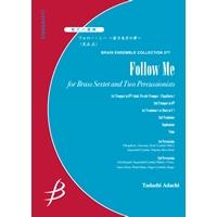 【アンサンブル 楽譜】フォロー・ミー ~若き馬方の夢~【管打8重奏】