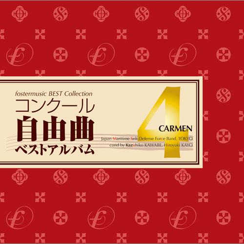 【吹奏楽 CD】コンクール自由曲ベストアルバム4 「歌劇『カルメン』」