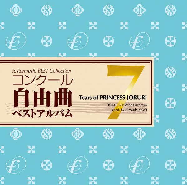 【吹奏楽 CD】コンクール自由曲ベストアルバム7「想ひ麗し浄瑠璃姫の雫」