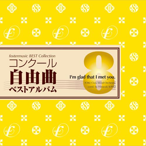 【吹奏楽 CD】コンクール自由曲ベストアルバム8 天満月の夜に浮かぶオイサの恋