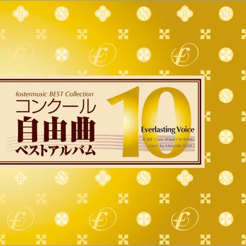 【吹奏楽 CD】コンクール自由曲ベストアルバム10「とこしえの声」