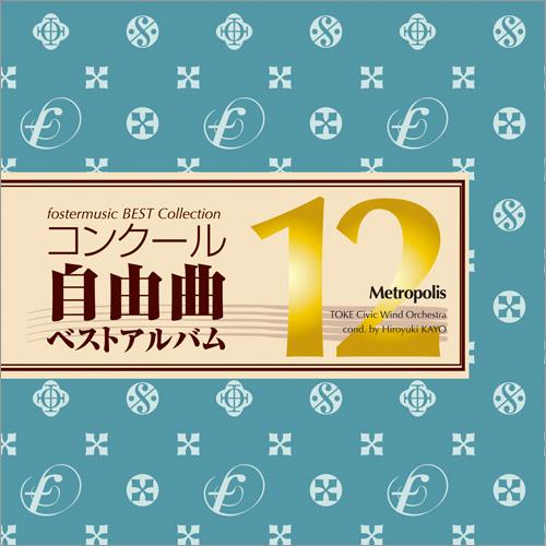 【吹奏楽 CD】コンクール自由曲ベストアルバム12「メトロポリス」