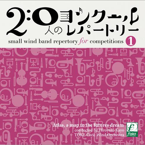 【吹奏楽 CD】20人のコンクールレパートリーVol.1 アトラス~夢への地図