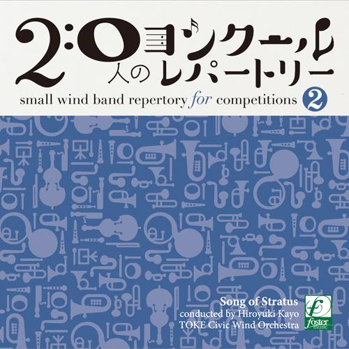 【吹奏楽 CD】20人のコンクールレパートリーVol.2 雲海の詩