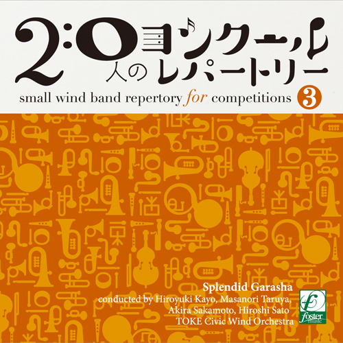 【吹奏楽 CD】20人のコンクールレパートリーVol.3 華の伽羅奢