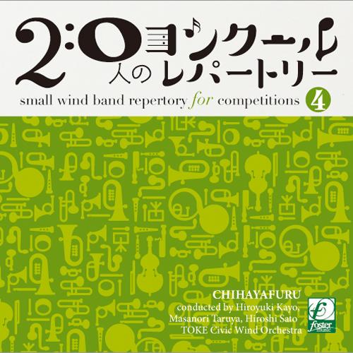 【吹奏楽 CD】20人のコンクールレパートリーVol.4 「ちはやふる」