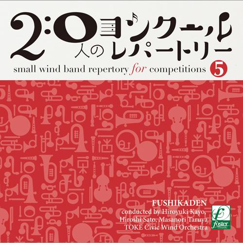 【吹奏楽 CD】20人のコンクールレパートリーVol.5 「風姿花伝」