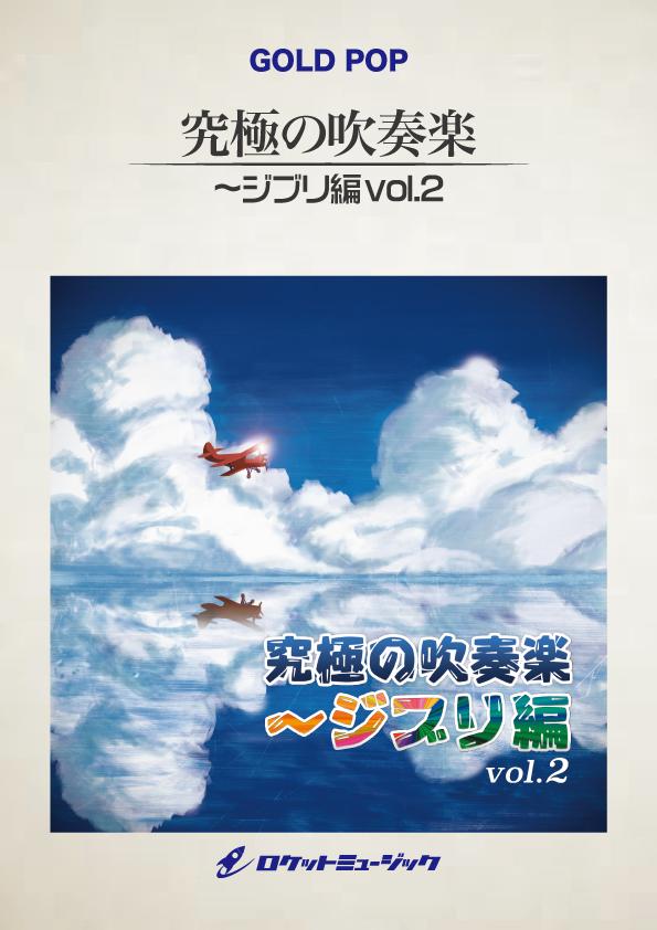 【吹奏楽 楽譜】「天空の城ラピュタ」より「ハトと少年」