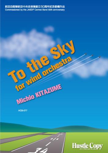 【吹奏楽 楽譜】To the Sky for wind orchestra