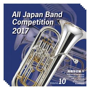 【吹奏楽 CDセット】全日本吹奏楽コンクール2017 高等学校編5枚セット