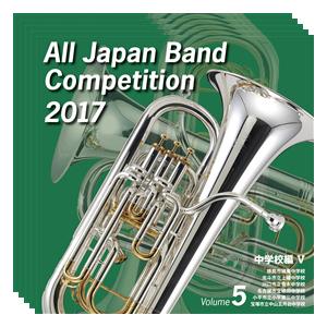 【吹奏楽 CDセット】全日本吹奏楽コンクール2017 中学校編5枚セット
