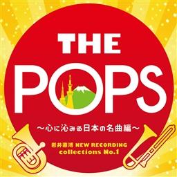 【吹奏楽 CD】岩井直溥 NEW RECORDING collections No.1 THE POPS~心に沁みる日本の名曲編~