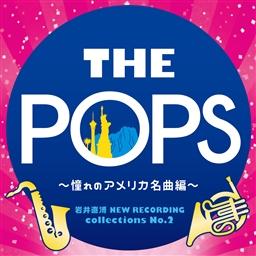 【吹奏楽 CD】岩井直溥 NEW RECORDING collections No.2 THE POPS~憧れのアメリカ名曲編~