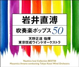 【吹奏楽 CD】岩井直溥 吹奏楽ポップス50