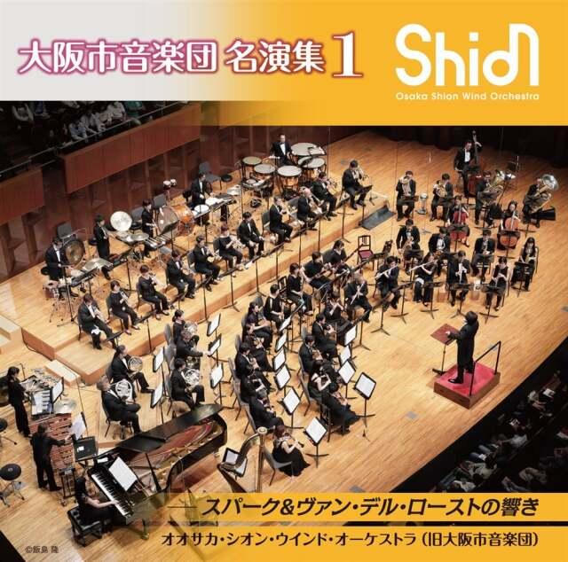 【吹奏楽 CD】大阪市音楽団 名演集1 スパーク&ヴァン・デル・ローストの響き
