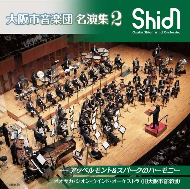 【吹奏楽 CD】大阪市音楽団 名演集2 アッペルモント&スパークのハーモニー