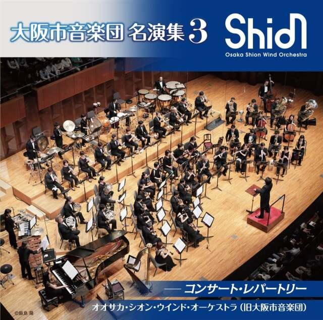 【吹奏楽 CD】大阪市音楽団 名演集3 コンサート・レパートリー