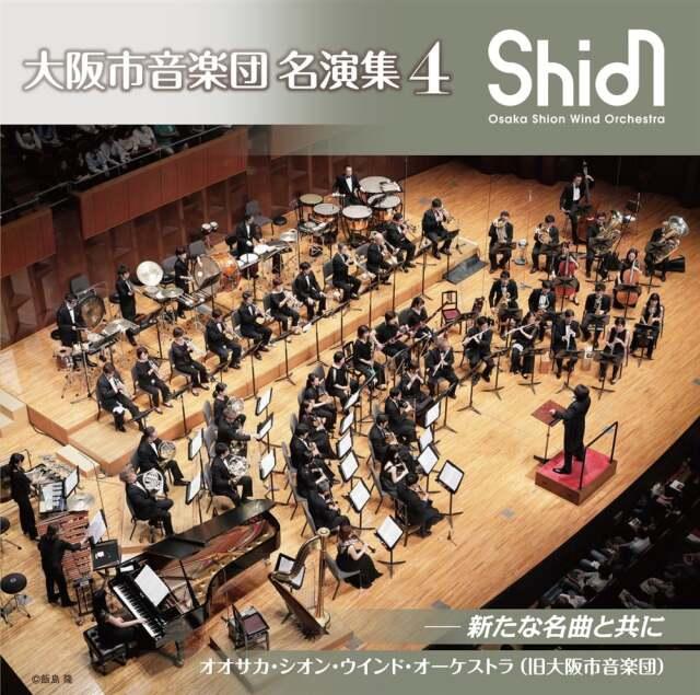 【吹奏楽 CD】大阪市音楽団 名演集4 新たな名曲と共に