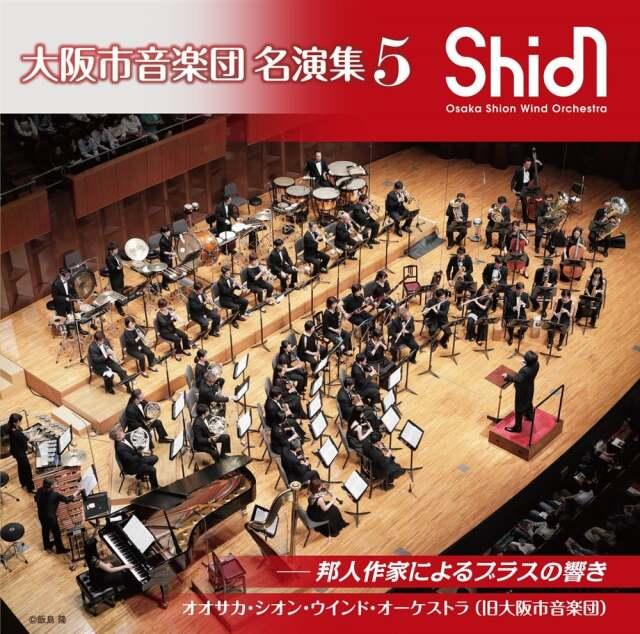 【吹奏楽 CD】大阪市音楽団 名演集5 邦人作家によるブラスの響き