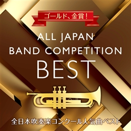 【吹奏楽 CD】ゴールド、金賞! 全日本吹奏楽コンクール人気曲ベスト