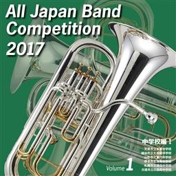 【吹奏楽 CD】全日本吹奏楽コンクール2017 Vol.1 <中学校編I>
