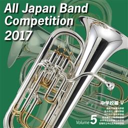 【吹奏楽 CD】全日本吹奏楽コンクール2017 Vol.5 <中学校編V>