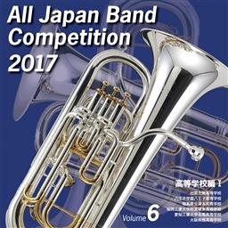 【吹奏楽 CD】全日本吹奏楽コンクール2017 Vol.6 <高等学校編I>