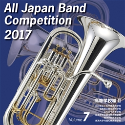【吹奏楽 CD】全日本吹奏楽コンクール2017 Vol.7 <高等学校編II>