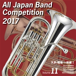 【吹奏楽 CD】全日本吹奏楽コンクール2017 Vol.11 <大学・職場・一般編I>