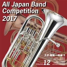 【吹奏楽 CD】全日本吹奏楽コンクール2017 Vol.12 <大学・職場・一般編II>