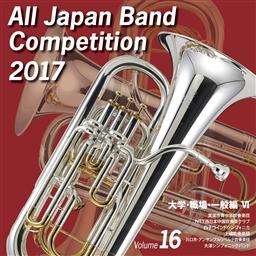 【吹奏楽 CD】全日本吹奏楽コンクール2017 Vol.16 <大学・職場・一般編VI>
