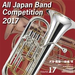 【吹奏楽 CD】全日本吹奏楽コンクール2017 Vol.17 <大学・職場・一般編VII>