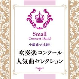 【吹奏楽 CD】小編成で挑戦! 吹奏楽コンクール人気曲セレクション