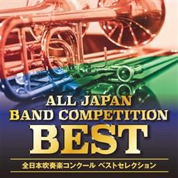 【吹奏楽 CD】オザワ部長presents 全日本吹奏楽コンクール ベストセレクション