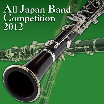 【吹奏楽 CD】全日本吹奏楽コンクール2012 Vol.5 <中学校編V>