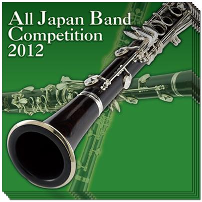 【吹奏楽 CD】全日本吹奏楽コンクール2012 Vol.1~5 中学校編5枚セット