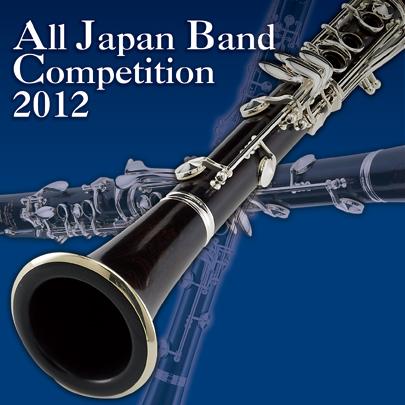 【吹奏楽 CD】全日本吹奏楽コンクール2012 Vol.8 <高等学校編III>
