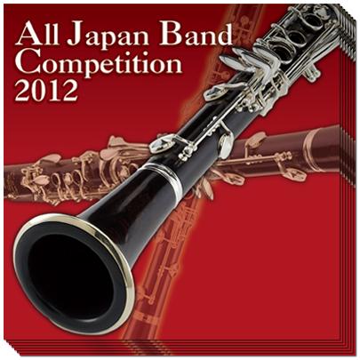 【吹奏楽 CD】全日本吹奏楽コンクール2012 Vol.11~17 大学・職場・一般編7枚セット