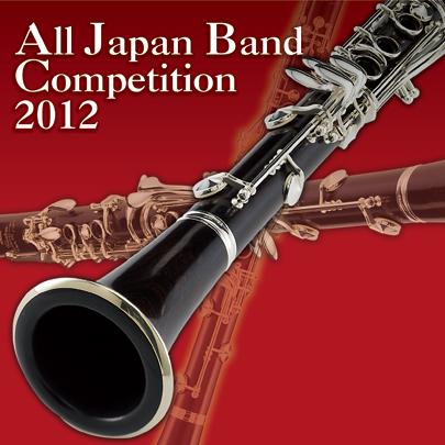 【吹奏楽 CD】全日本吹奏楽コンクール2012 Vol.12 <大学・職場・一般編II>